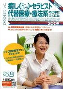 癒し(ヒーリング)・セラピスト・代替医療・療法系の仕事につくには(2009)