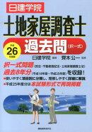 日建学院土地家屋調査士過去問(択一式)(平成26年度版)