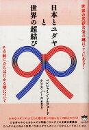 日本とユダヤと世界の超結び