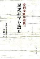 安炳茂著作選集(第1巻)