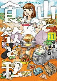 山と食欲と私 11 (バンチコミックス) [ 信濃川 日出雄 ]