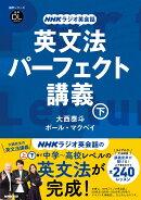 音声DL BOOK NHKラジオ英会話 英文法パーフェクト講義 下