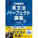 NHKラジオ英会話英文法パーフェクト講義(下) (語学シリーズ)