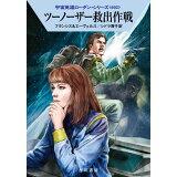 ツーノーザー救出作戦 (ハヤカワ文庫SF 宇宙英雄ローダン・シリーズ 602)