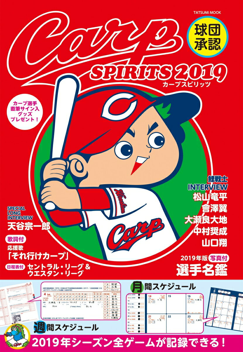 Carp SPIRITS(2019) (TATSUMI MOOK)