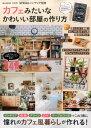 カフェみたいなかわいい部屋の作り方 (e-mook SPRiNGインテリア別冊) ランキングお取り寄せ