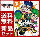 【入荷予約】Splatoon 1-3巻セット【特典:透明ブックカバー巻数分付き】