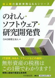 のれん・ソフトウェア・研究開発費 (法人税の最新実務Q&Aシリーズ) [ OAG税理士法人 ]