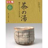 茶の湯 (別冊太陽 日本のこころ 251)