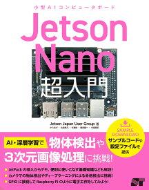 Jetson Nano 超入門 [ Jetson Japan User Group ]