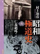 昭和極道史(11)