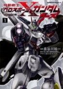 機動戦士クロスボーン・ガンダムゴースト(1)