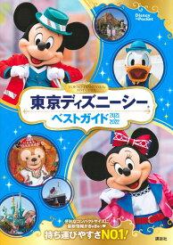 東京ディズニーシーベストガイド 2021-2022 (Disney in Pocket) [ 講談社 ]