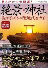 見るだけで大開運! 絶景×神社 美しすぎる日本の「聖地」完全ガイド [ 島田 裕巳 ]