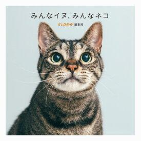 みんなイヌ、みんなネコ [ sippo編集部 ]