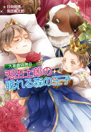 大家族四男8 兎田士郎の眠れる森の王子