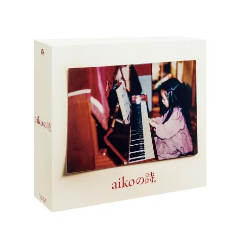 aikoの詩。(初回限定盤 4CD+DVD) [ aiko ]