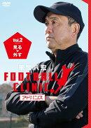 風間八宏 フットボールクリニック アドバンス Vol.2 見る、外す