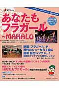 あなたもフラガール〜MAHALO DVDで学ぶはじめてのフラレッスン (ブルーガイド・グラフィック) [ カレイナニ早川 ]