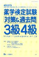 薬学検定試験対策&過去問3級4級(〔平成28年度版〕)