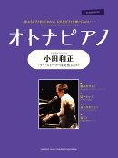 ピアノソロ オトナピアノ 〜小田和正〜
