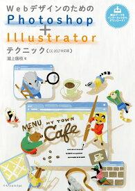 WebデザインのためのPhotoshop+Illustrator [ 瀧上園枝 ]