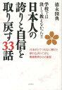 日本人の誇りと自信を取り戻す33話 [ 徳永圀典 ]
