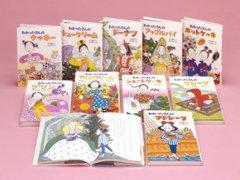 わかったさんのおかしシリーズ(全10巻セット)