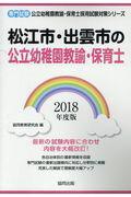 松江市・出雲市の公立幼稚園教諭・保育士(2018年度版)