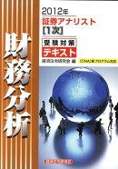 証券アナリスト1次受験対策テキスト財務分析(2012年)