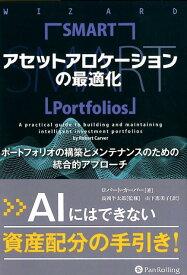 アセットアロケーションの最適化 ポートフォリオの構築とメンテナンスのための統合的ア (ウィザードブックシリーズ) [ ロバート・カーバー ]