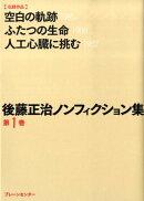 後藤正治ノンフィクション集(第1巻)