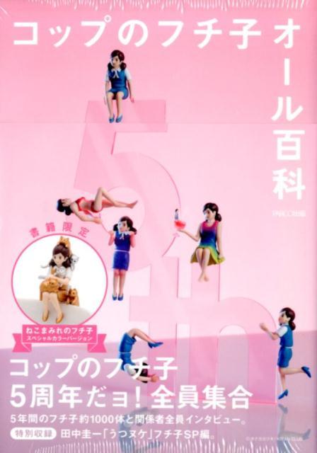 コップのフチ子オール百科 ([バラエティ])