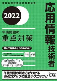 2022 応用情報技術者 午後問題の重点対策 [ 小口 達夫 ]