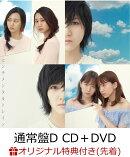【楽天ブックス限定先着特典】センチメンタルトレイン (通常盤 CD+DVD Type-D) (生写真付き)