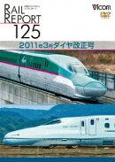 レイルリポート::レイルリポート125 2011年3月ダイヤ改正号