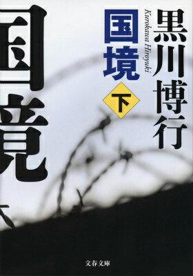 国境(下) (文春文庫) [ 黒川博行 ]