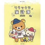 リラックマ家計簿(2020) (別冊すてきな奥さん)