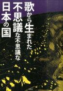 歌から生まれた不思議な不思議な日本の国