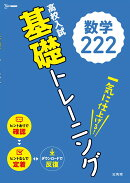 高校入試 基礎トレーニング 数学222