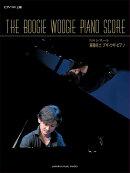 ピアノソロ 斎藤圭土(from レ・フレール) ブギ・ウギ・ピアノ 「THE BOOGIE WOOGIE PIANO SCORE」