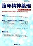 臨床精神薬理(Vol.21 No.10(Se) 特集:産業精神保健に役立つ精神薬理学