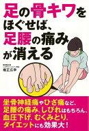 【バーゲン本】足の骨キワをほぐせば、足腰の痛みが消える