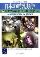 日本の哺乳類学(2)