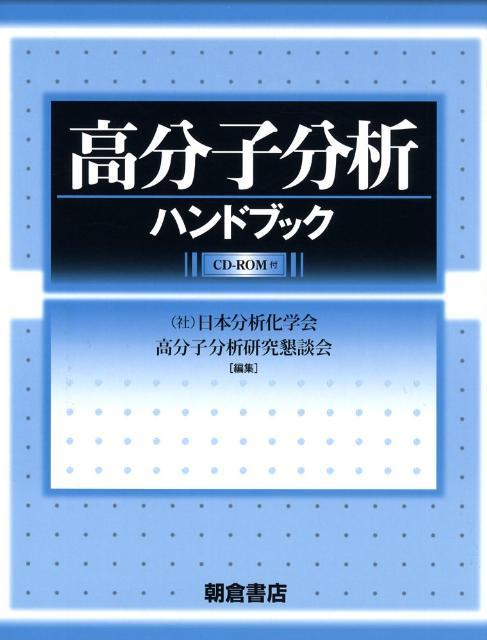 高分子分析ハンドブック [ 日本分析化学会 ]