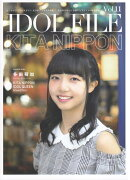 IDOL FILE Vol.11 KITA NIPPON