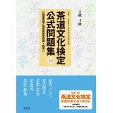 茶道文化検定公式問題集3級・4級(10) 練習問題と第10回検定問題・解答