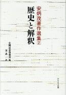 安炳茂著作選集(第2巻)