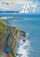 ビコム ワイド展望::キハ283系特急スーパー北斗 函館〜札幌