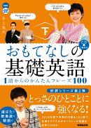 NHK CD BOOK おもてなしの基礎英語 1語からのかんたんフレーズ100 下
